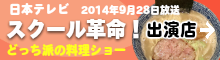 banner_TV20140928.png